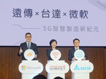 遠傳、台達、微軟三強聯手打造全台第一座5G智慧工廠 展現跨界綜效