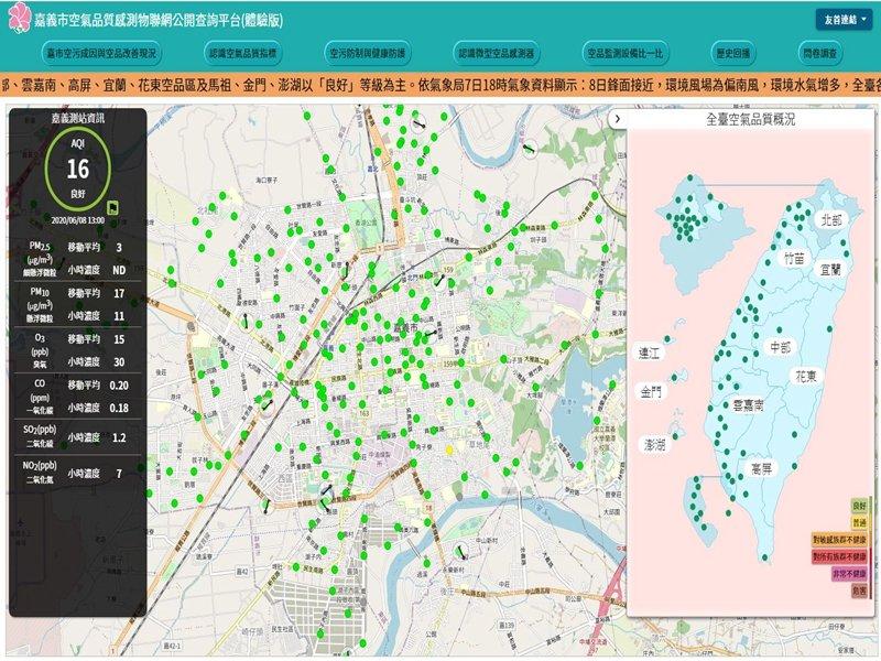 嘉義市聯手亞太電信打造最強空品地圖 「智慧空品e指通」體驗版平台今上線。(亞太電信提供)
