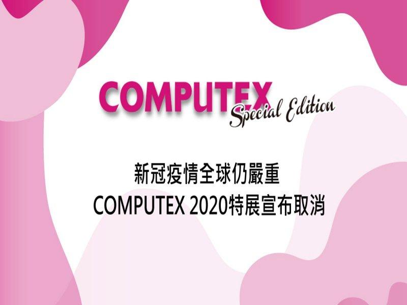 全球新冠疫情仍嚴重 COMPUTEX 2020特展取消。(公會提供)