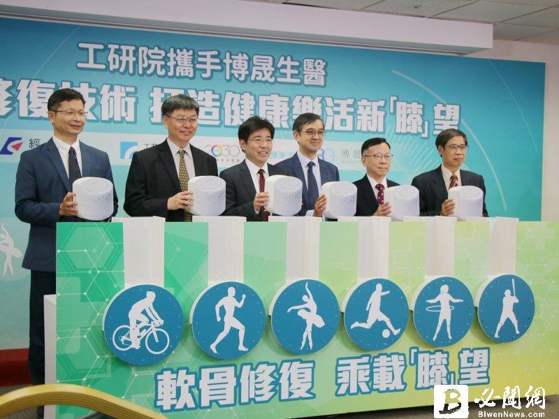 工研院攜手博晟生醫 一次性自體軟骨修補系統已取得臺灣TFDA認證。(資料照)