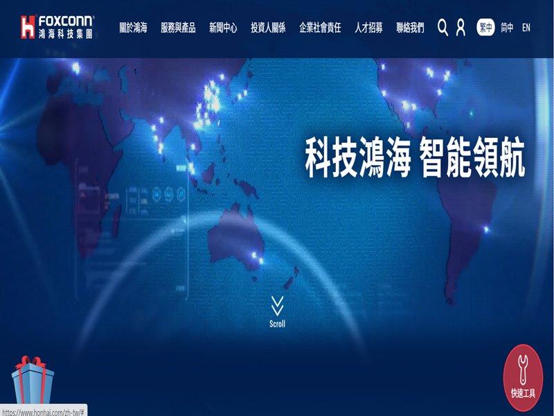 鴻海集團新門面 新版官網10:18啟用露玄機。(摘自鴻海官網)