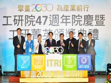 工研院47週年院慶 展出防疫科技暨南臺灣產業科技成果