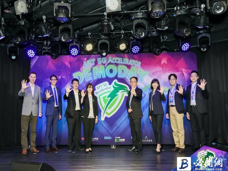 亞太電信5G加速器Demo Day 近百位投資人、企業、新創參與盛會 共創5G新商機。(資料照)