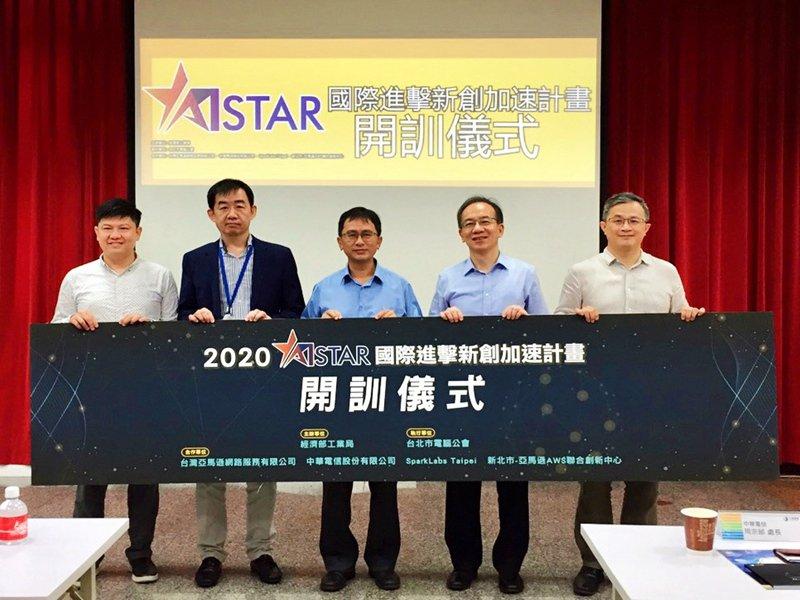 中華電信力挺新創進軍國際  AI Star培育計畫正式起跑。(中華電提供)