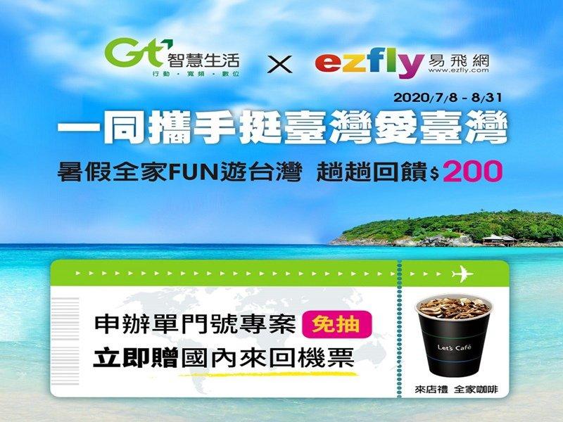 國內旅遊復甦 亞太電信攜ezfly易飛網提供雙方會員獨家優惠。(亞太電信提供)