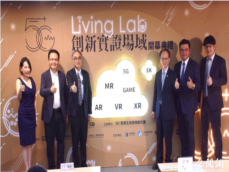 中華電信與經濟部工業局聯手打造台灣首座5G創新實證場域。(資料照)