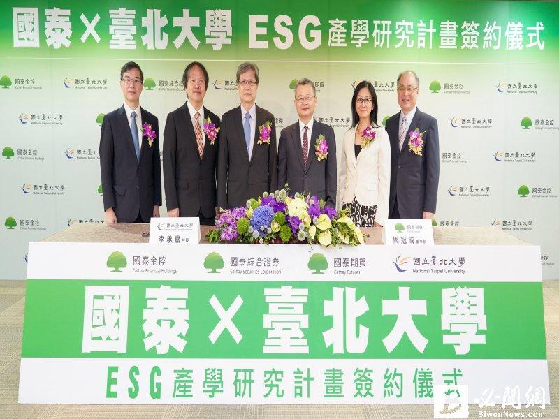 國泰團隊、臺北大學產學合作 推出個股ESG研究專業報告。(資料照)