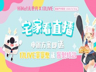17LIVE攜手中華電信HiNet光世代 推專屬申辦方案
