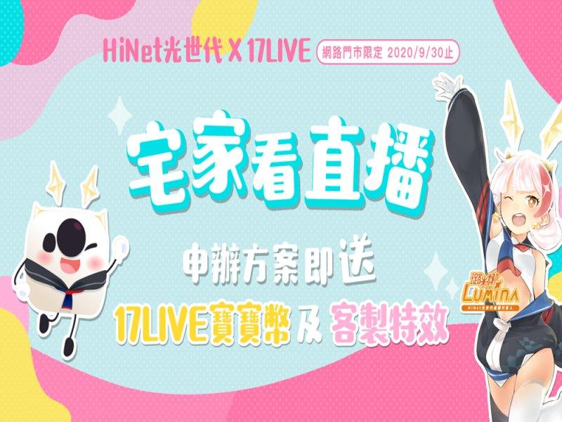 17LIVE攜手中華電信HiNet光世代 推專屬申辦方案。(廠商提供)