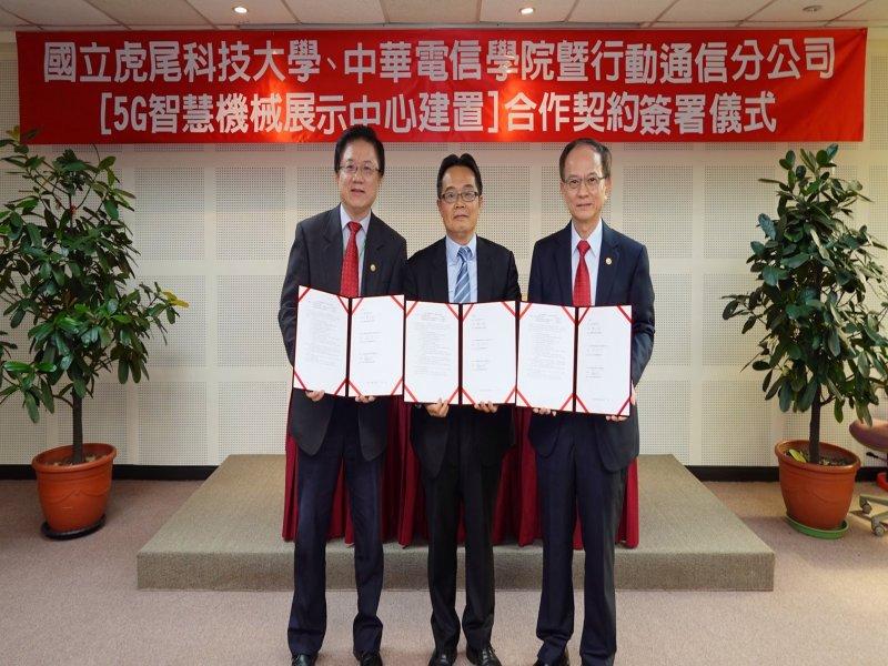 中華電信攜手國立虎尾科技大學 深化合作佈局5G智慧製造。(廠商提供)