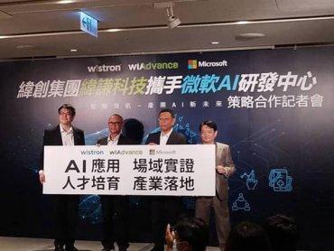 緯創集團攜手微軟AI研發中心 設立創新產品辦公室