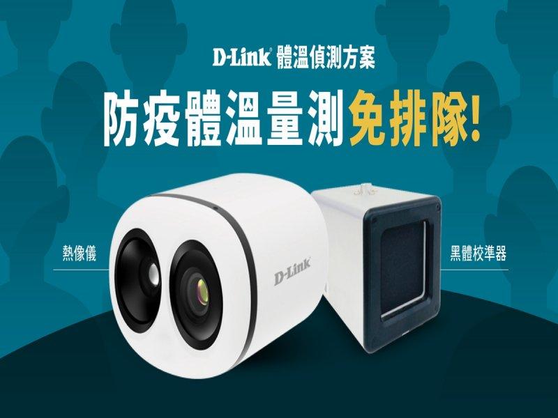 友訊推全新體溫量測解決方案DCS-9500T 一次最多可監測30人體溫。(廠商提供)