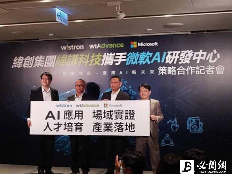 緯創集團攜手微軟AI研發中心 設立創新產品辦公室。(資料照)