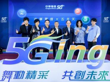 五月天Mayday完美詮釋中華電信5G「舞動精采共創未來」 大秀5G多元應用服務亮點