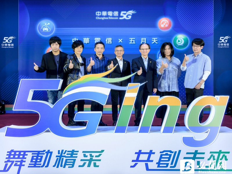五月天Mayday完美詮釋中華電信5G「舞動精采共創未來」 大秀5G多元應用服務亮點。(資料照)