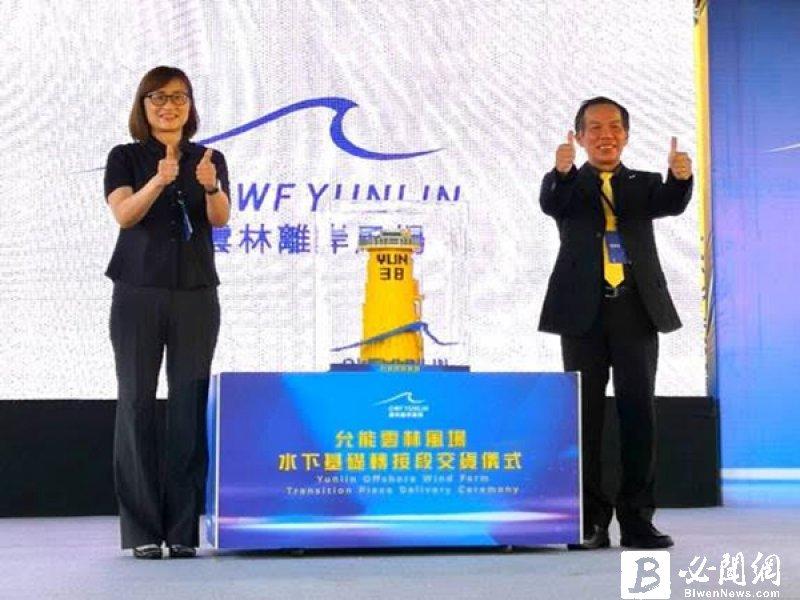 中鼎集團旗下俊鼎首批國產化離岸風機設備製造完成。(資料照)