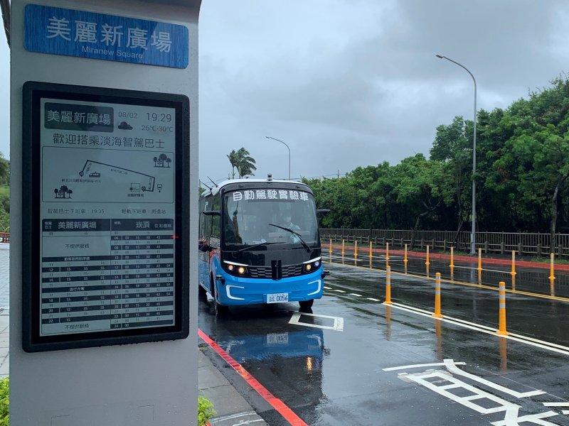 中華電信首創「智駕巴士」載客運行8/3於淡海輕軌起跑。(中華電信提供)