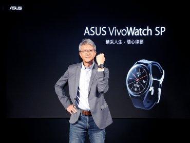 華碩發表ASUS VivoWatch SP、智慧醫療解決方案
