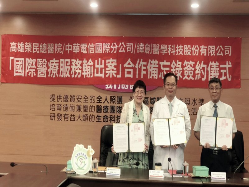 緯創醫學科技攜手高雄榮總與中華電信 共組國際醫療服務海外拓展團隊。(廠商提供)