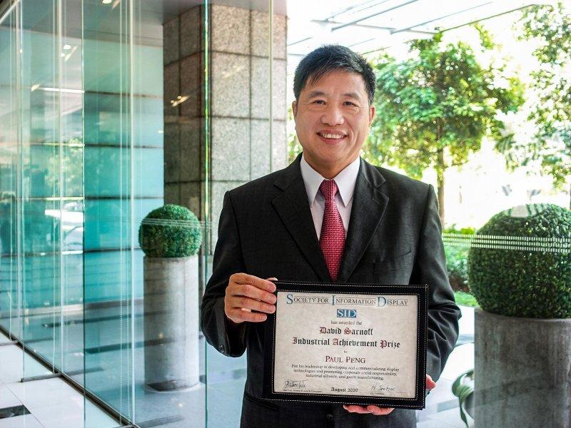 友達董事長彭双浪獲頒「SID David Sarnoff 產業傑出貢獻獎」。(友達提供)