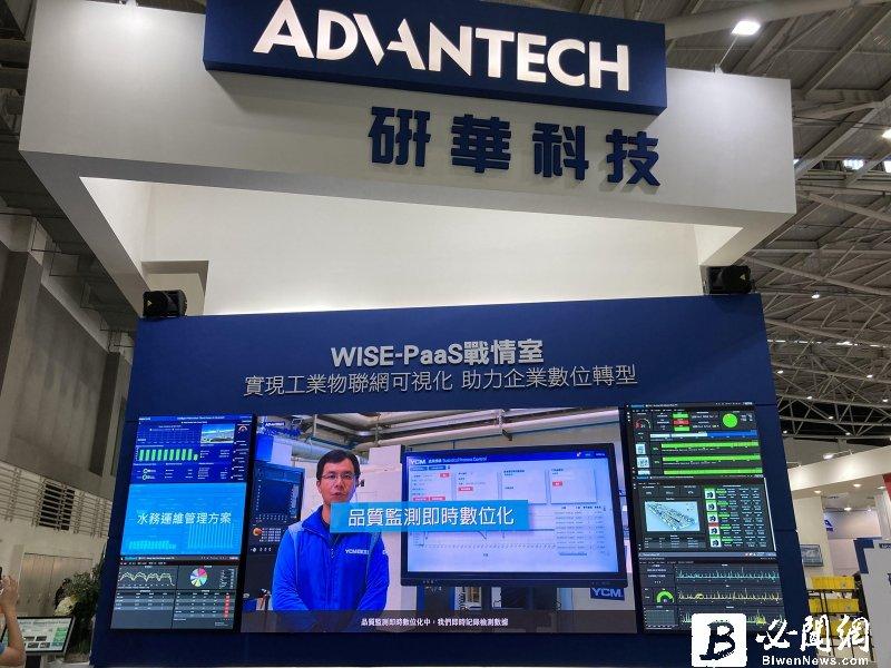 研華攜手夥伴發揮應用生態圈力量 加速台灣工業4.0產業成形。(資料照)