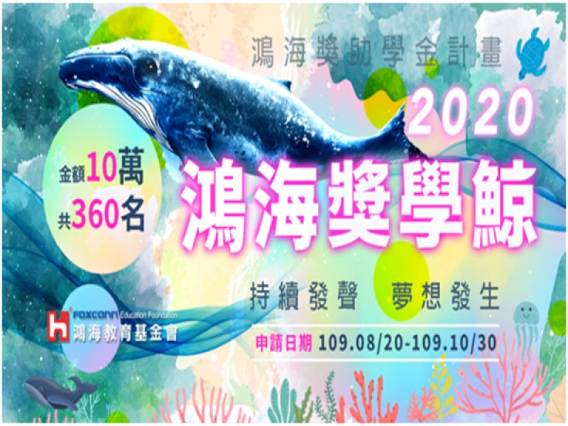 第四屆鴻海獎學鯨今起收件 今年加碼抗疫3600萬助360名學子築夢。(鴻海教育基金會提供)