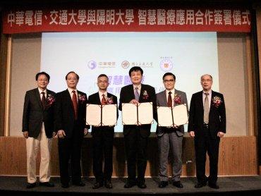 中華電信、交通大學與陽明大學攜手合作發展5G AIoT智慧醫療應用服務