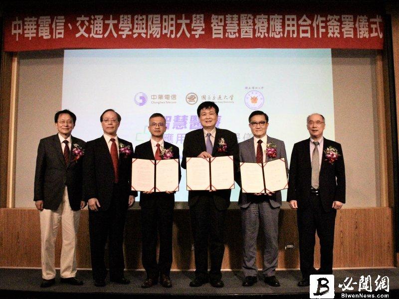 中華電信、交通大學與陽明大學攜手合作發展5G AIoT智慧醫療應用服務。(資料照)