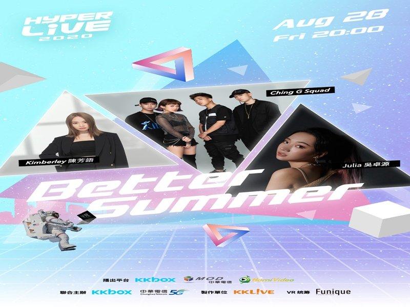 中華電信5G應用「HyperLIVE 2020」虛擬演唱會8/28再度登場。(廠商提供)