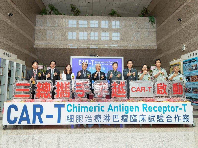 宇越生醫、三軍總醫院CAR-T細胞治療淋巴瘤一期臨床試驗獲衛福部核准執行。(廠商提供)