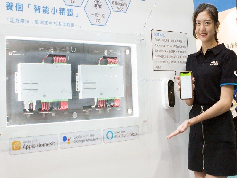 宏碁AI辨識引擎 在台研發製造 首推四大智能應用 涵蓋居家、校園、展館、零售、院區等五大場域。(宏碁提供)
