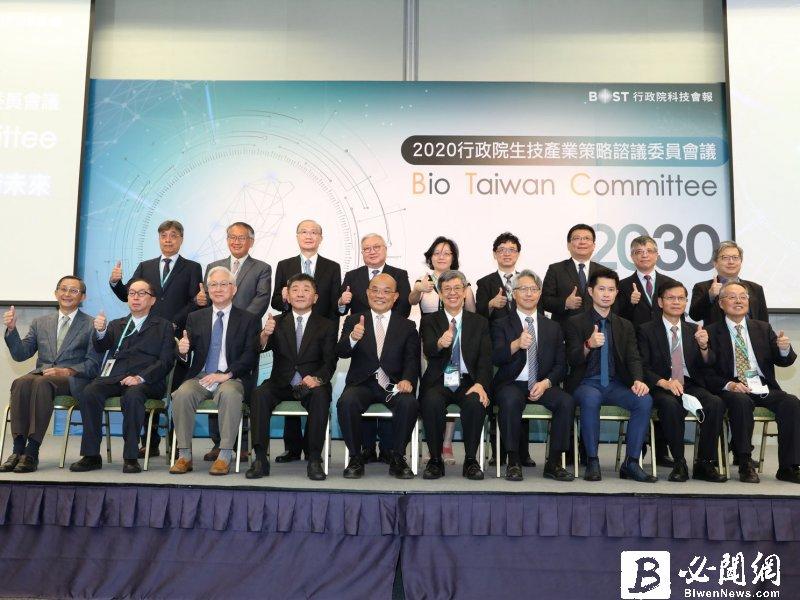 行政院BTC會議1日登場 展望臺灣精準健康新未來。(資料照)