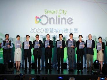 2020智慧城市論壇暨展覽轉型線上 不畏新冠疫情無縫接軌