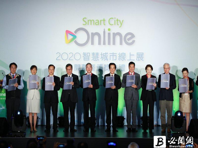 2020智慧城市論壇暨展覽轉型線上 不畏新冠疫情無縫接軌。(資料照)