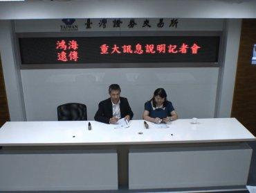 鴻海集團5G大進擊!遠傳將成亞太大股東 另亞太電信取得遠傳3.5G頻譜使用權
