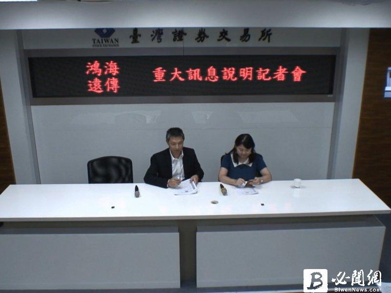 鴻海集團5G大進擊!遠傳將成亞太大股東 另亞太電信取得遠傳33.5G頻譜使用權。(資料照)
