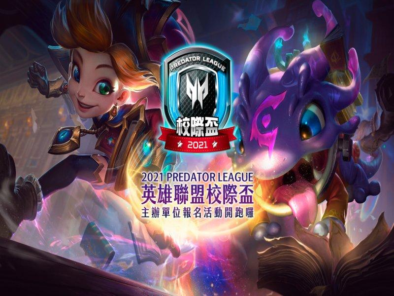 宏碁與Garena共同主辦2021 Predator League《英雄聯盟》校際盃。(宏碁提供)
