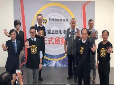 中華電信與勤崴國際合作 虎頭山創新園區5G垂直應用場域正式啟動