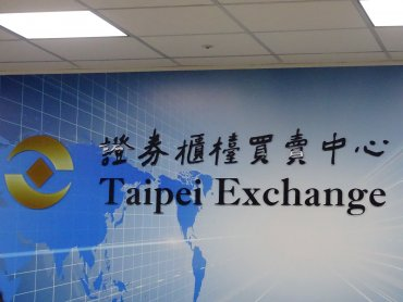 櫃買中心與資誠聯合會計師事務所攜手合作推動臺灣優質企業上櫃