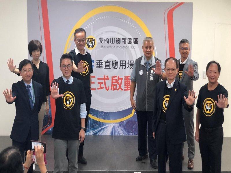 中華電信與勤崴國際合作 虎頭山創新園區5G垂直應用場域正式啟動。(中華電信提供)