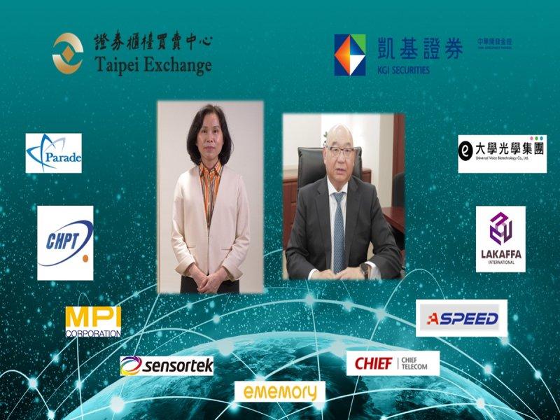 櫃買將舉辦台灣企業週 提升上櫃公司海外能見度。(櫃買提供)