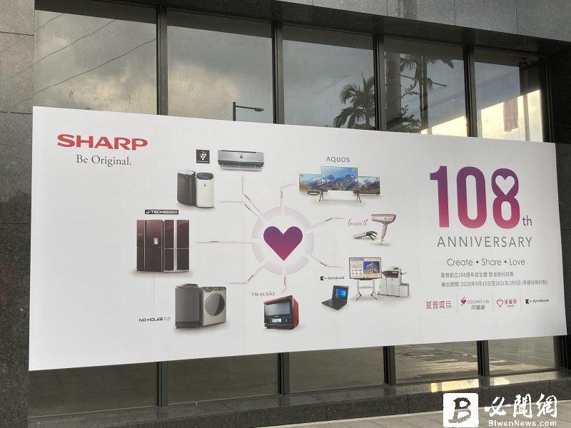 夏普創立108週年誕生慶暨創新科技展 強調「原創、轉型、實踐」。(資料照)