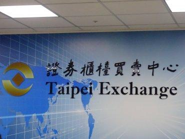 「台灣企業週」櫃買引資 外資熱情參與