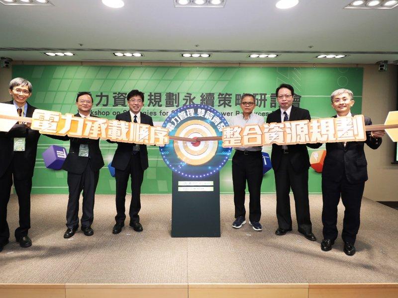 工研院「電力資源規劃永續策略研討會」邁向永續新未來。(工研院提供)