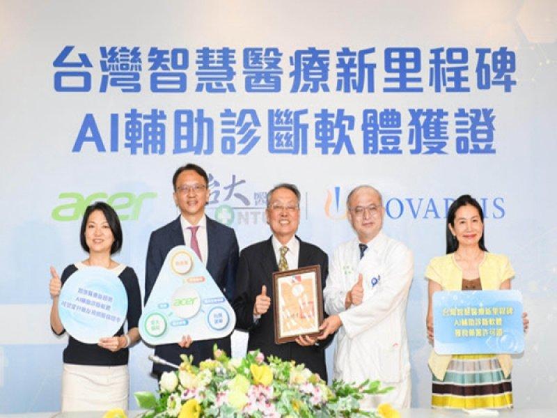 宏碁AI輔助診斷軟體獲TFDA眼科智慧醫材許可證 攜手臺大醫院及台灣諾華建立智慧醫療新契機。(宏碁提供)