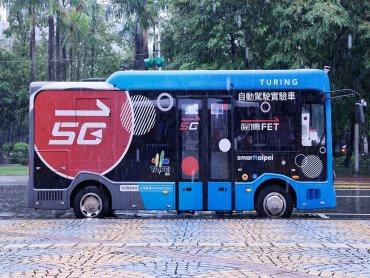 台北市5G自駕巴士即日起開放試乘 遠傳5G訊號全線覆蓋