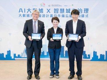 華碩雲端與台中市府、國研院國網中心簽署「大數據分析驗證計畫」合作備忘錄 共築智慧城市新未來