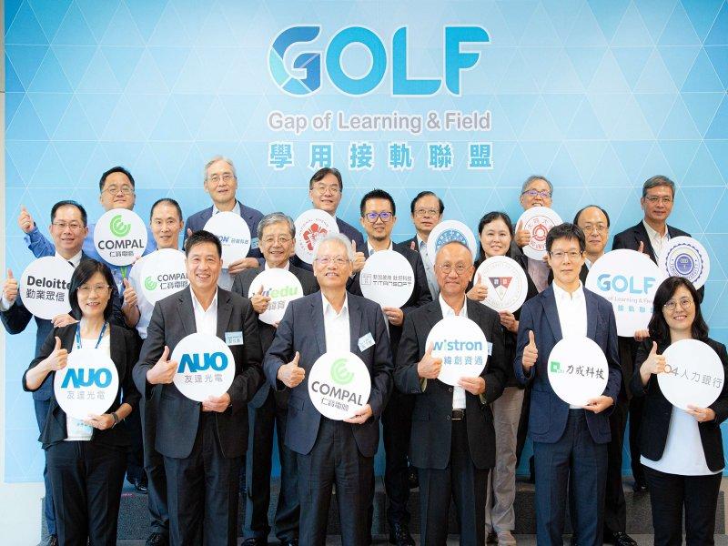 GOLF學用接軌聯盟產學合力共構 高等教育接軌職場教育發展知識體系。(廠商提供)