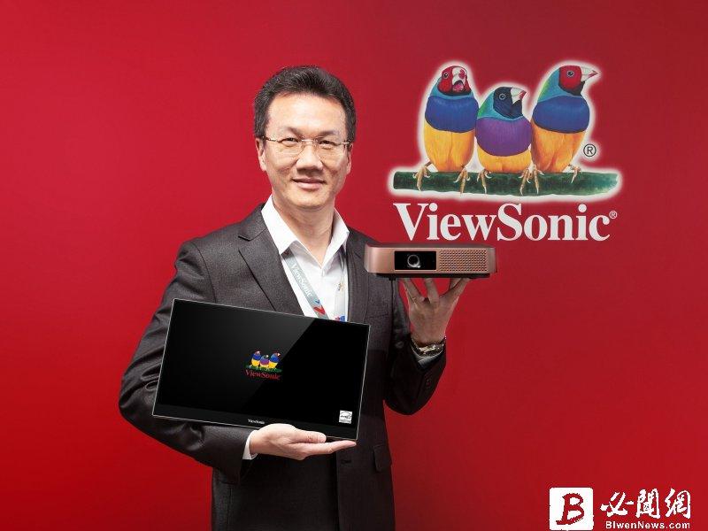 ViewSonic台灣Q2投影機、顯示器兩產品線逆勢翻倍成長。(廠商提供)