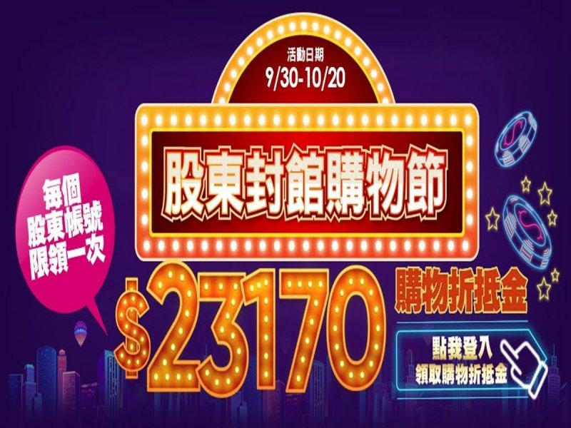 鴻海旗下夏普可購樂推出限時三週股東封館購物節 股東終身享購物金23170元。(可購樂提供)